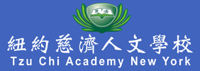 紐約慈濟人文學校 TZU CHI ACADEMY NEW YORK